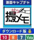 画面キャプチャソフト 撮メモ (ダウンロード版)