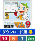 てきぱき家計簿マム9 (ダウンロード版) 【特価10%OFF】