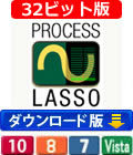 Process Lasso(プロセス ラッソ) 32bit版 (ダウンロード版) 【特価15%OFF】