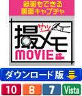 PC画面録画ソフト 撮メモMOVIE(ダウンロード版) 【特価50%OFF】