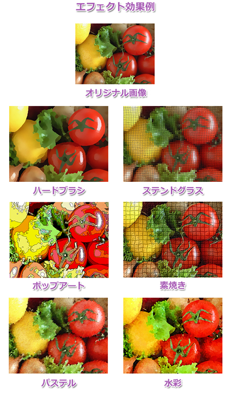 エフェクト効果例写真