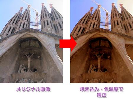 焼き込み・色温度で補正した写真
