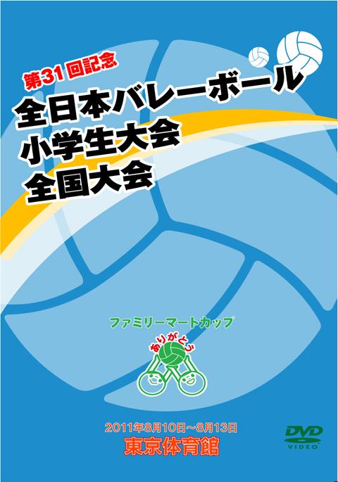 第31回全日本バレーボール小学生大会全国大会 女子準々決勝Bコート YoKo(和歌山)VS熊本大津(熊本)