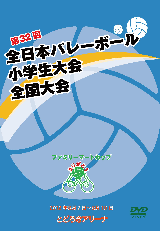 第32回全日本バレーボール小学生大会全国大会 女子決勝  中村JVC(高知) VS 日当山(鹿児島)