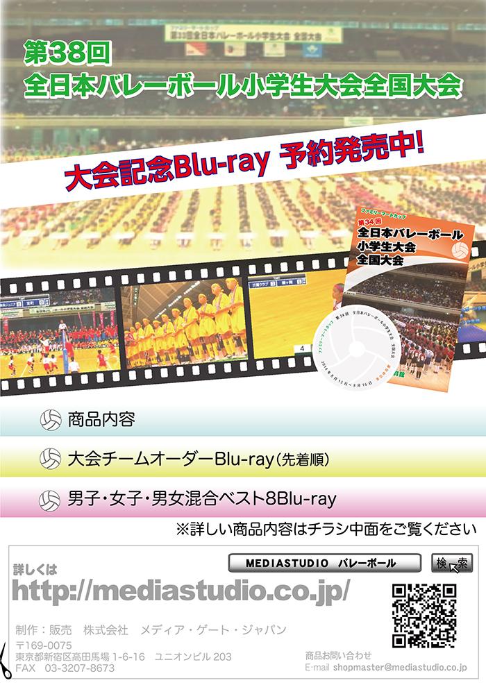第38回全日本バレーボール小学生大会全国大会 女子決勝B5 茨木JVC(大阪)×はやぶさ(滋賀)