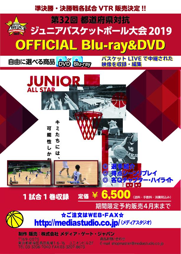 第32回都道府県対抗ジュニアバスケットボール大会2019 女子決勝 大阪 VS 東京A