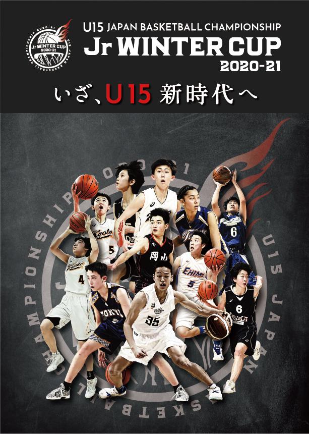 Jr.ウインターカップ2020-21 決勝戦・男子 秋田市立城南中学校 VS NLG INFINITY