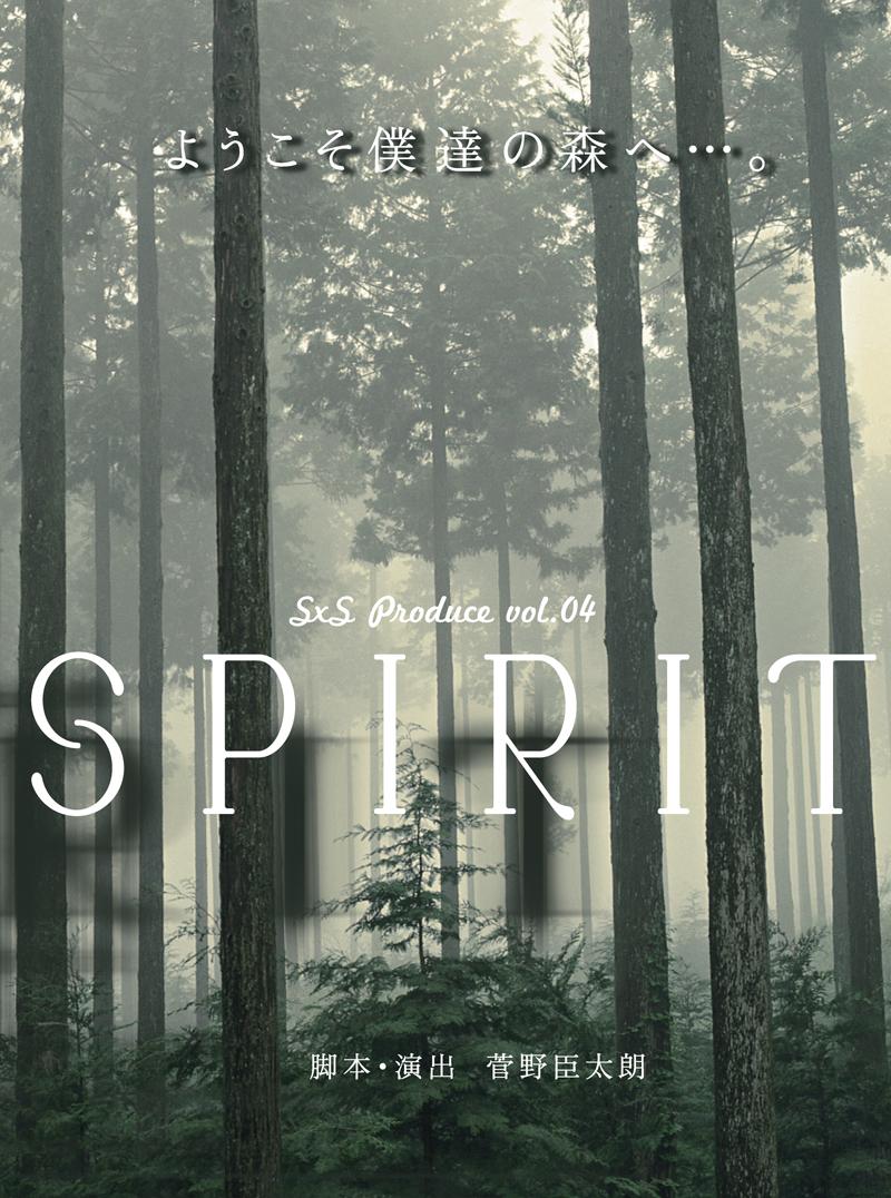 S×Sプロデュース vol.4 「SPIRIT」