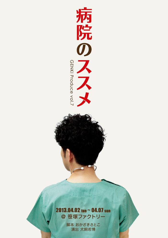 GENKI Produce Vol.7 「病院のススメ」