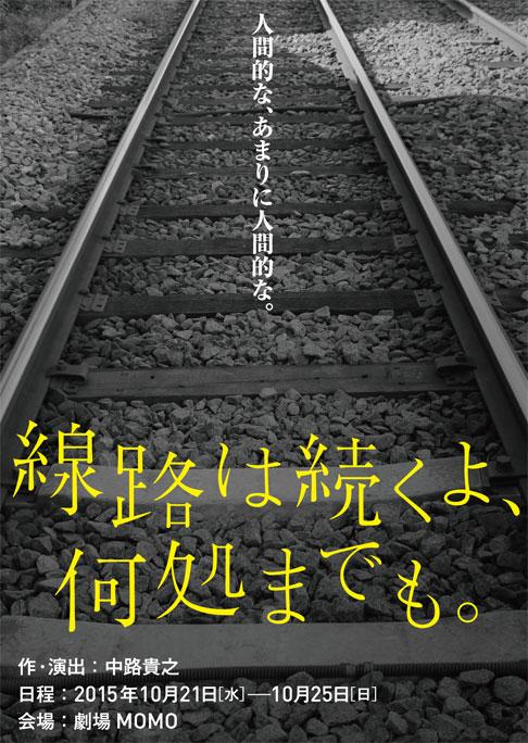 FPアドバンスプロデュース公演「線路は続くよ、何処までも。」