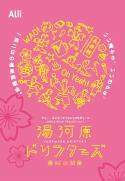 アリー・エンターテイメントプロデュース『湯河原ドリフターズ 桜の間』