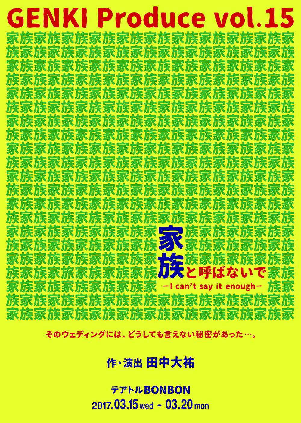 GENKI Produce vol.15「家族と呼ばないで ~I can't say it enough~」