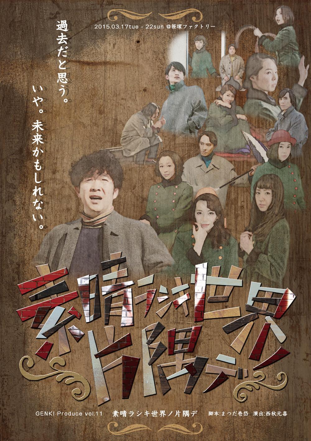 GENKI Produce Vol.11 「素晴ラシキ世界ノ片隅デ」