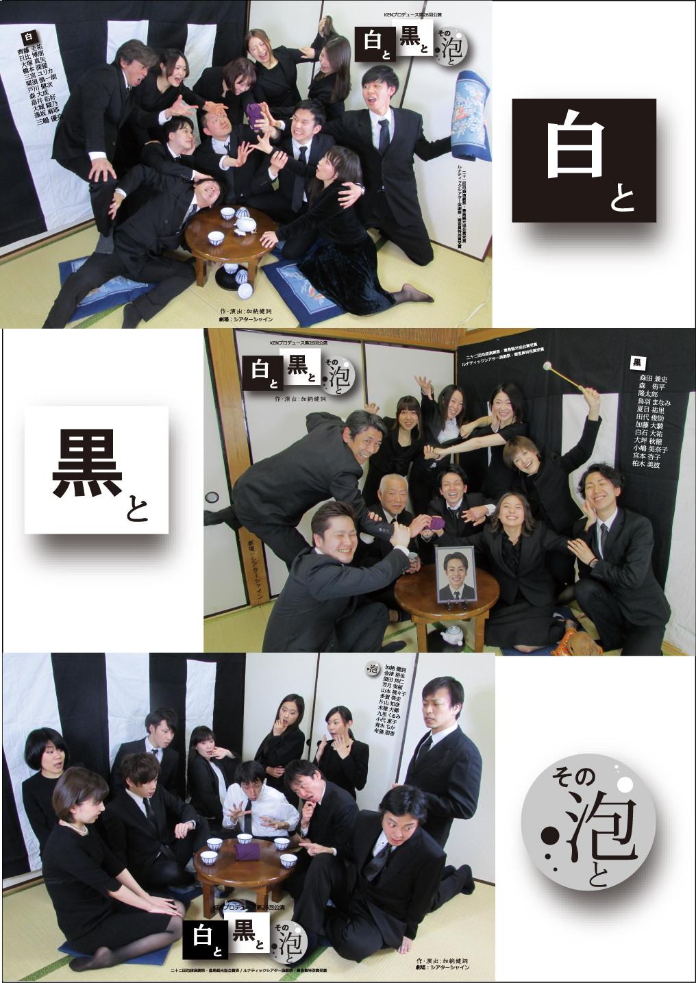 KENプロデュース第26回公演「白と黒とその泡と」【各チーム版】