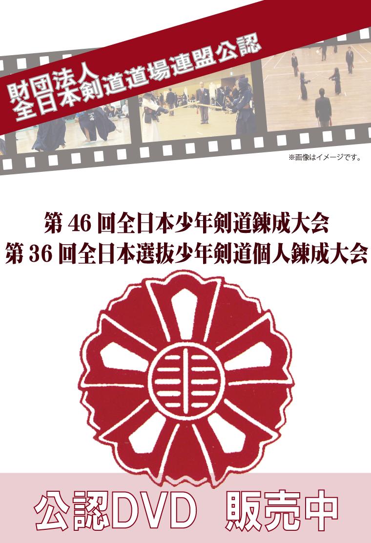 全国小学生団体試合錬成 決勝トーナメント