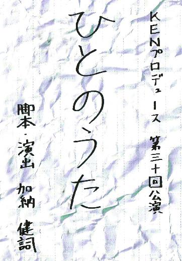KENプロデュース 第30回公演『ひとのうた』 DVD