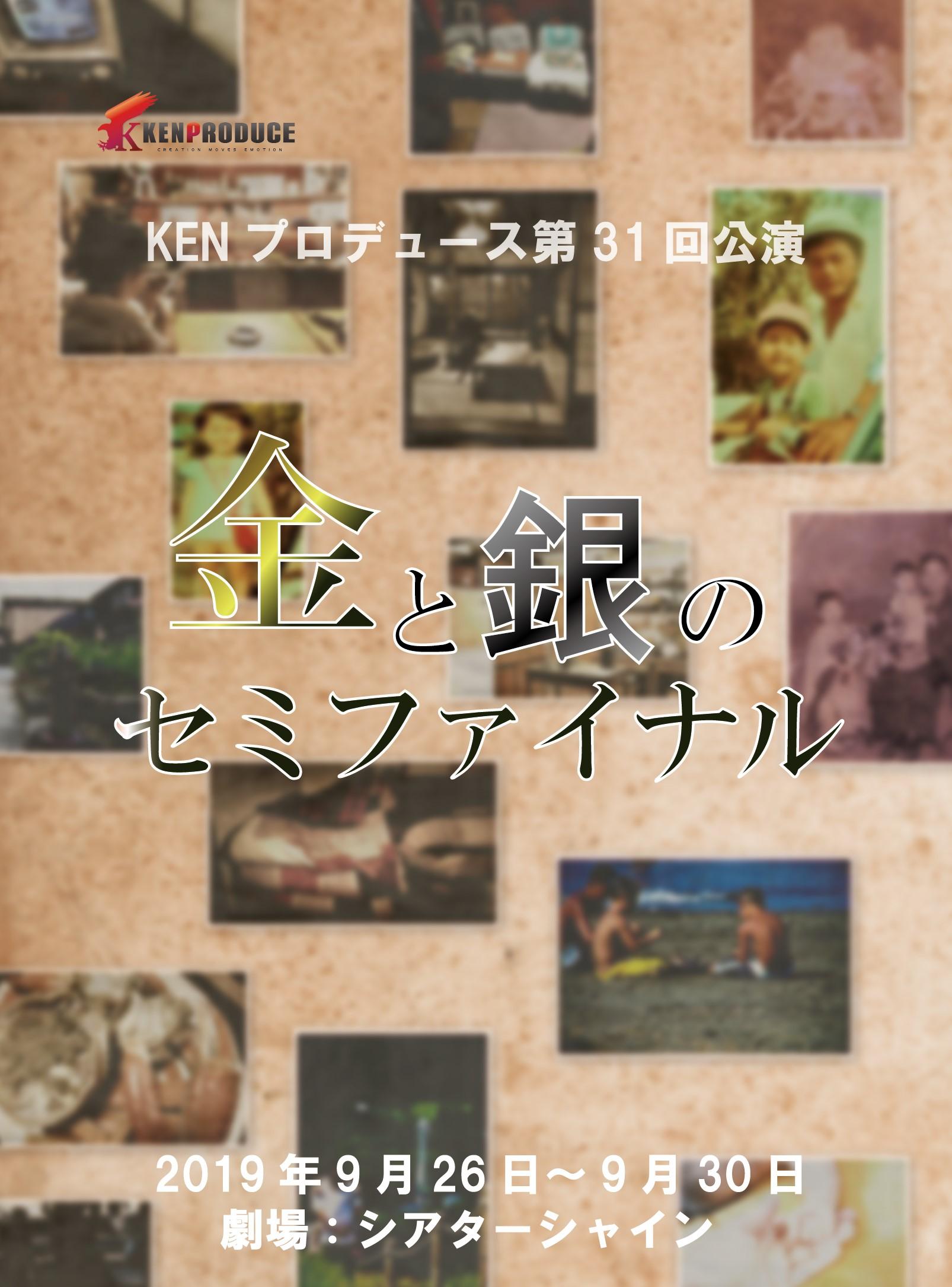 KENプロデュース第31回公演『金と銀のセミファイナル』 BチームBlu-ray