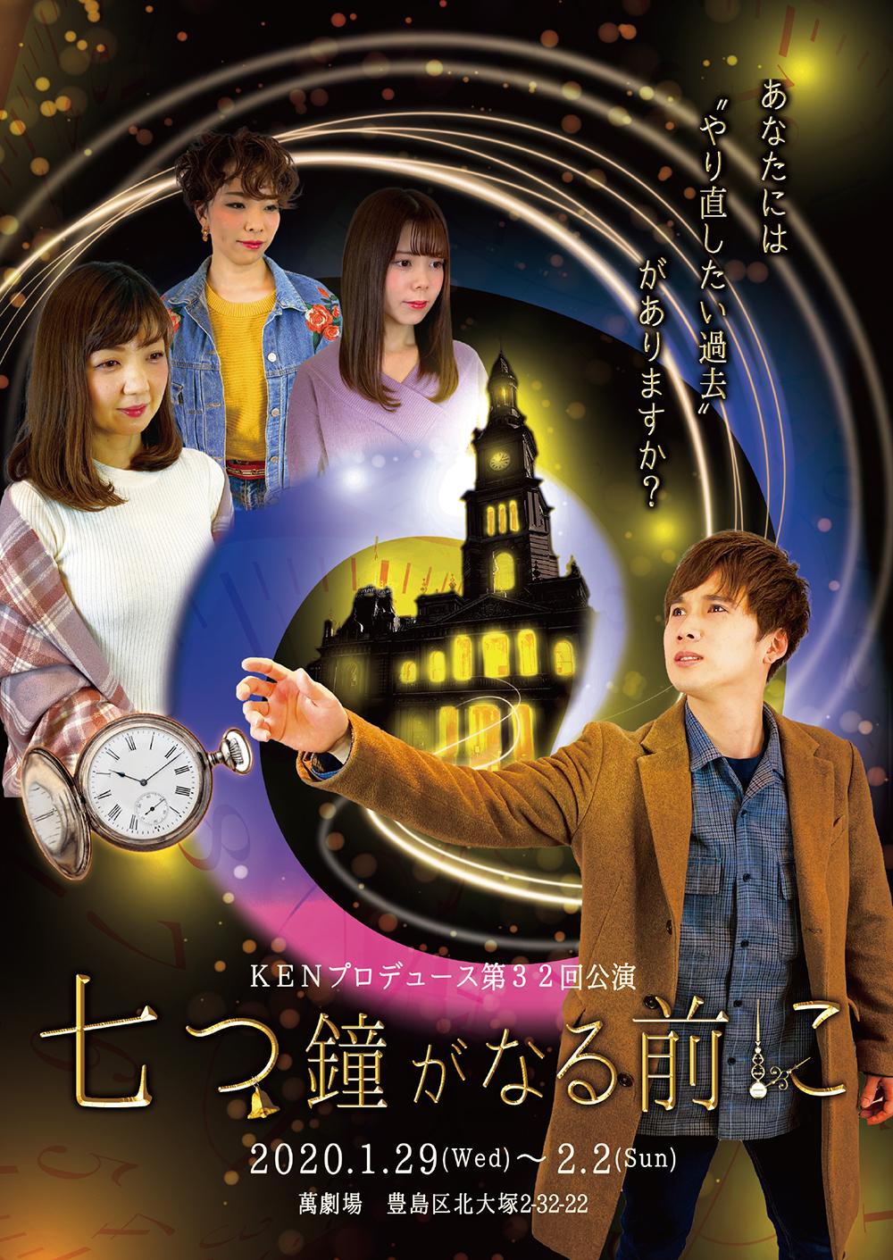 KENプロデュース第32回公演『七つ鐘が鳴る前に』 チームM DVD