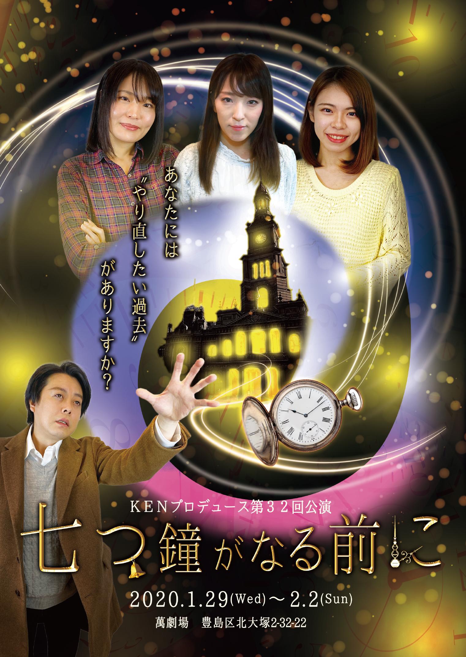 KENプロデュース第32回公演『七つ鐘が鳴る前に』 チームS DVD