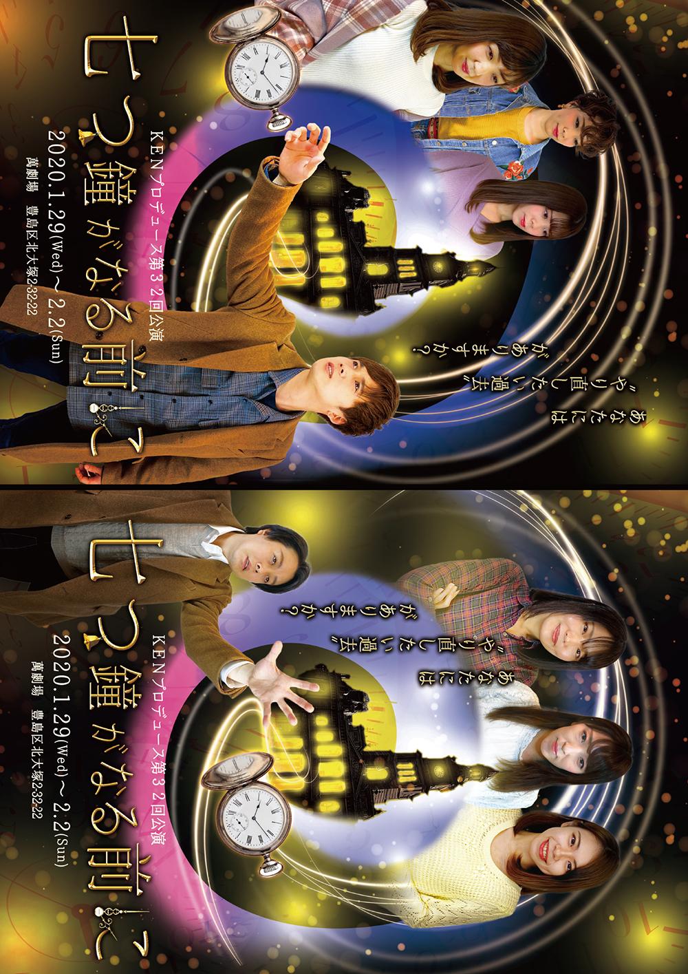 KENプロデュース第32回公演『七つ鐘が鳴る前に』 2チーム同梱 DVD