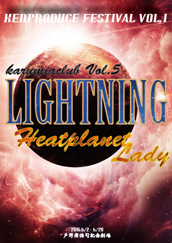 KENプロデュース 「ライトニング 〜ヒートプラネットレディ〜」
