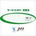 JAAAサーキット攻略法2011(JAAA非会員)