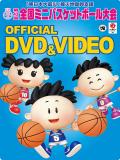 第43回全国ミニバスケットボール大会 2012年3月28日第1試合