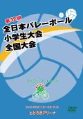 第32回全日本バレーボール小学生大会全国大会 男子準々決勝A  上野(東京) VS 鵜沼第2(岐阜)