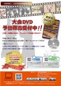 第49回 全国道場少年剣道大会 小学生 コート別 1回戦〜コート決勝