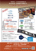 第50回記念 全国道場少年剣道大会 小学生 団体 試合場別 1回戦〜試合場決勝