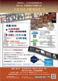 第51回 全国道場少年剣道大会 小学生 団体 試合場別 1回戦〜試合場決勝