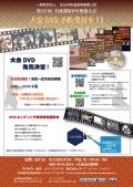 第52回 全国道場少年剣道大会 小学生 団体 試合場別 1回戦~試合場決勝