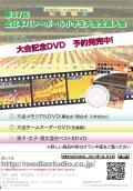 第37回全日本バレーボール小学生大会全国大会 メモリアル