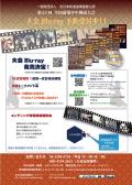 第53回 全国道場少年剣道大会 小学生 団体 試合場別 1回戦~試合場決勝
