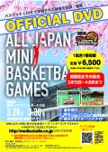 第50回全国ミニバスケットボール大会 2019年3月28日 Aコート