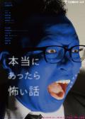 江古田のガールズ「本当にあったら怖い話」