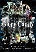 劇団ピンクメロンパン第8回公演「Glory Candy」