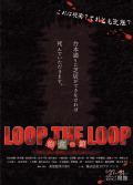 FPアドバンスプロデュース「LOOP THE LOOP 飽食の館」