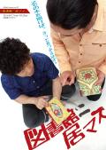 GENKI Produce Vol.10 「図書館ニ居マス」