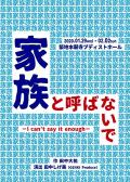 GENKI Produce vol.16「家族と呼ばないで ~I can't say it enough~」