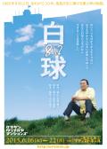 劇団裏長屋マンションズ本公演第6弾「8・12 白球」