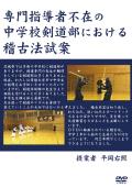 専門指導者不在の中学剣道部における稽古法試案(解説書付き)