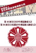 全国小学生団体試合錬成 コート別 1回戦〜コート決勝