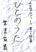 KENプロデュース 第30回公演『ひとのうた』 2チーム同梱セットBlu-ray