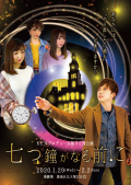 KENプロデュース第32回公演『七つ鐘が鳴る前に』 チームM Blu-ray