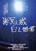 KENプロデュース第24回公演「海冥の城 白の姫君」