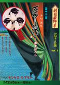 劇団若獅子プロデュース 「歌麿 -夢まぼろし-」