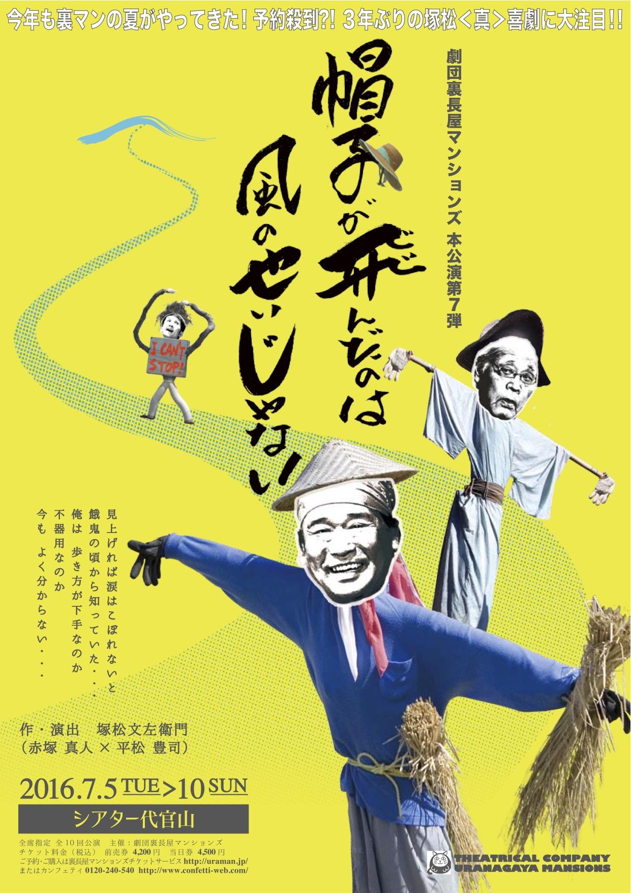 劇団裏長屋マンションズ本公演第7弾「帽子が飛んだのは風のせいじゃない」