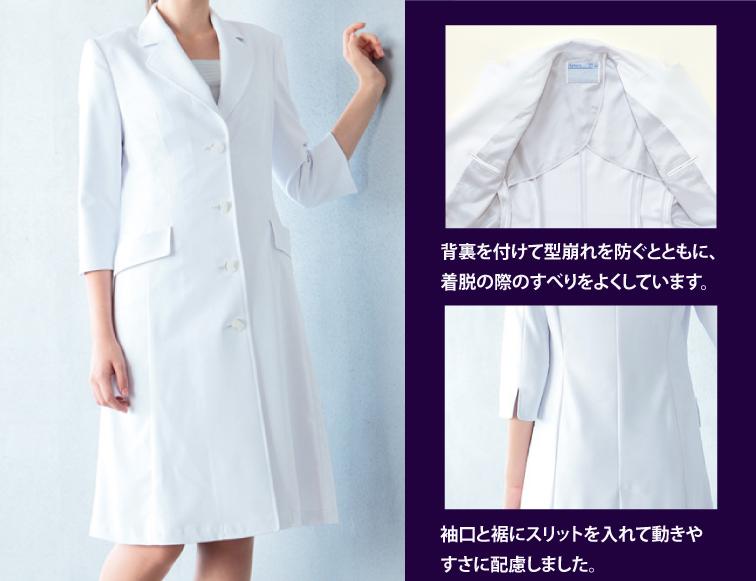 診察衣(七分袖)