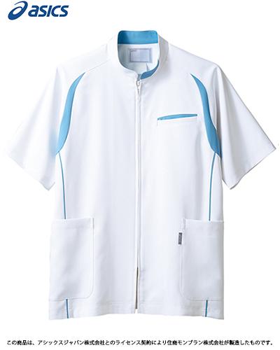 [アシックス] asics 【アクセントカラーがお洒落な医療ジャケット】 メンズ ジャケット CHM552-0104(ホワイト×ウォームブルー)
